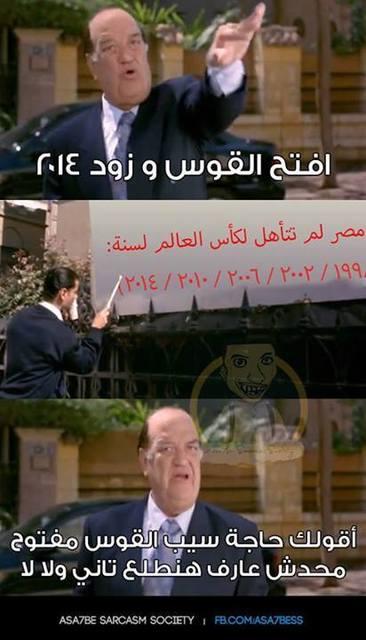 صور مضحكة عن هزيمة مصر امام غانا 1-6