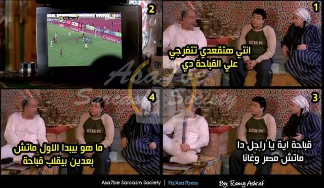 صور كوميكس مضحكة و تعليقات ساخرة على هزيمة مصر من غانا 6-1