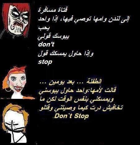صور مضحكة جزائرية , صور تعليقات فيسبوك جزائرية , كومنتات فيس بوك جزائرية