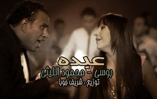 تحميل اغاني فيلم عش البلبل 2013 mp3 كامله , تنزيل جميع اغاني فيلم عش البلبل 2013