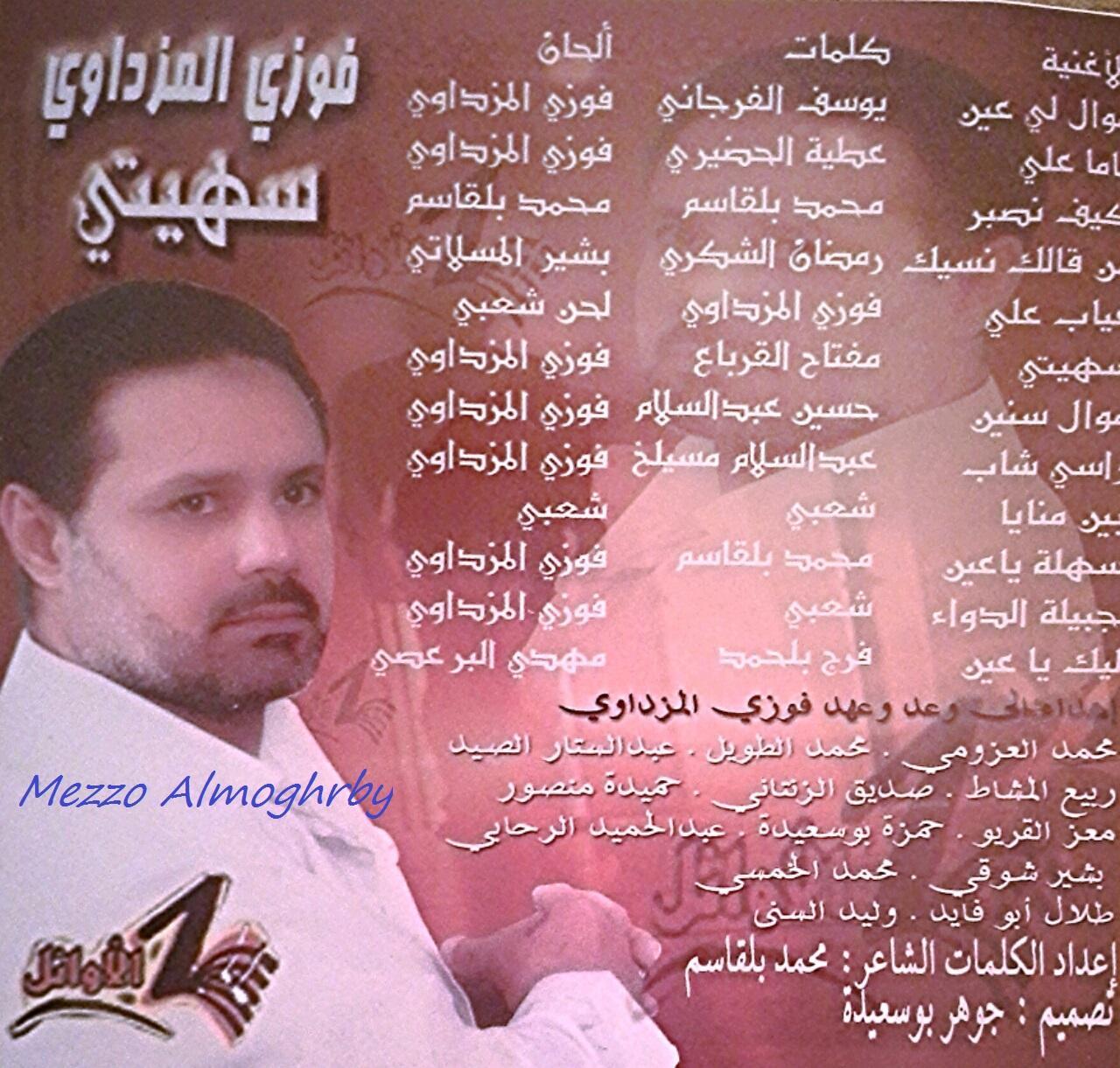 كلمات البوم فوزي المزداوي - سهيتي 2013 mp3