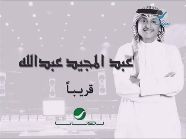 كلمات اغنية قنوع عبد المجيد عبدالله 2013 من البوم خطايا , Abdul Majeed Abdullah