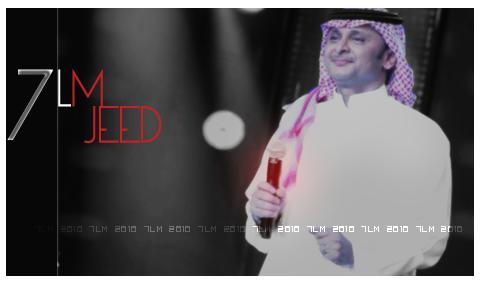 كلمات اغنية تحياتي لمن دمر حياتي عبدالمجيد عبدالله 2013