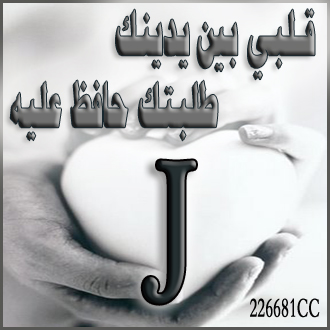 حرف j , خلفيات حرف J رومانسية , صور حرف J للعشاق
