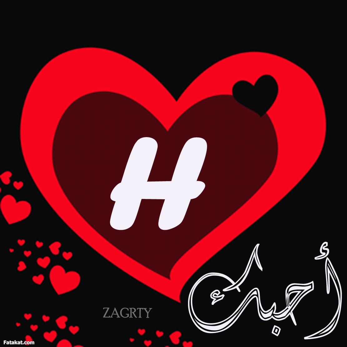 صور حرف h, اجمل صور حرف h, اروع صور حرف h, اجدد صور حرف h, احدث صور حرف h, احلى صور حرف h