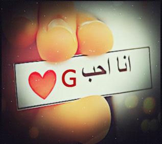 صور حرف g , خلفيات حرف g رومانسية , رمزيات حرف دجي بالانجليزية