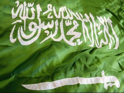 ��� ��� �������� , ������ ��� �������� , ������ ��� �������� , flag of Saudi Arabia