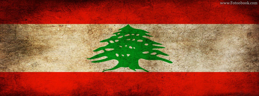 ������� �� ����� , ��� ����� , ������ ������ ���� ����� , Flag of Lebanon