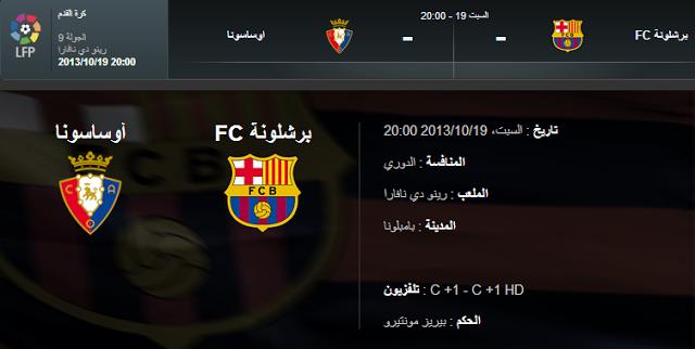 القنوات الناقلة الجزيرة الرياضية +4 واتش دي 2 لمباراة برشلونة وأوساسونا اليوم السبت 19/10/2013