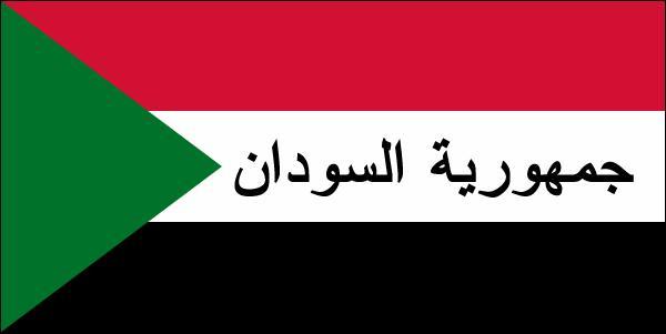 ������ ������ ��� ������� 2016 ,flag of Sudan