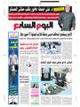 اخبار مصر اليوم الخميس 24 اكتوبر 2013 , اخر الاحداث في مصر اليوم 24-10-2013