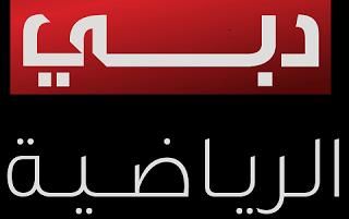 معلومات عن قناة دبي الرياضية بالاضافة الى ترددات مجموعة قنوات دبي