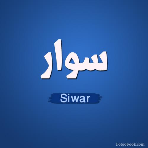 صور اسم سوار , خلفيات اسم سوار , صور رومانسية اسم Siwar