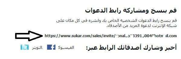 بالصور طريقة الشراء من موقع سكر2014 , شرح طريقة الشراء من موقع sukar.com