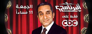 تحميل حلقة برنامج البرنامج مع باسم يوسف اليوم الجمعة 25-10-2013 كاملة بدون اعلانات