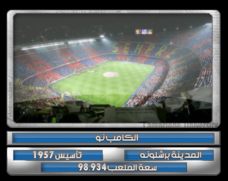 تقديم مباراة برشلونة و ريال مدريد تشكيلة الفرقين ,القنوات الناقلة,معلقين المباراة, اليوم 26-10-2013