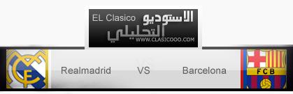 القنوات المفتوحة الناقلة لمباراة برشلونة وريال مدريد في الدوري الاسباني اليوم السبت 26-10-2013
