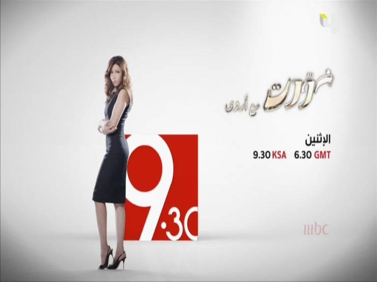 يوتيوب برنامج نورت مع اروي - حلقة نيللي كريم , جوانا كريم , عمرو يوسف اليوم الاثنين28-10-2013