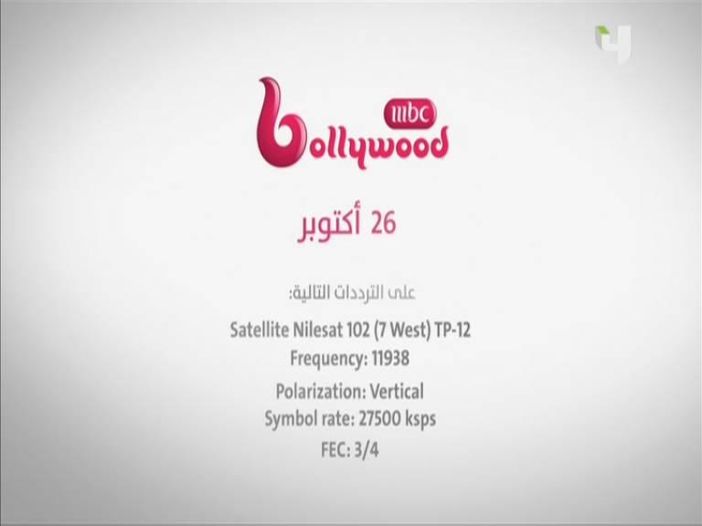 تردد قناة mbc bollywood القناة المتخصصة فى عرض المسلسلات الهندى مدبلجة عربى