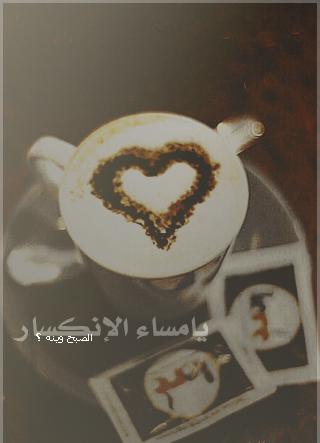 اجمل رمزيات للواتس اب كتابية على فنجان قهوة على صورة سقوط المطر