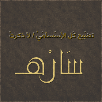 رمزيات اسماء للواتس اب جديدة فاطمة , الاء , ريم , نوره , منال , وضحى
