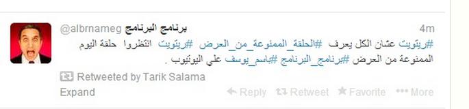 يوتيوب الحلقة التانية الممنوعة من العرض لبرنامج البرنانج مع باسم يوسف اليوم الجمعة 1-11-2013