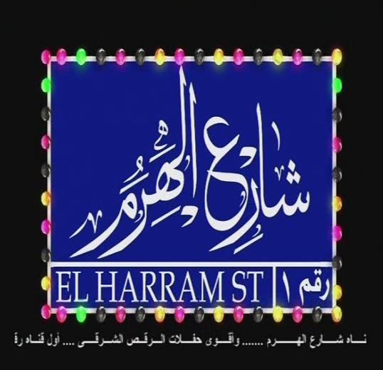 قناة شارع الهرم علي النايل سات 1-3-2014