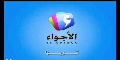 تردد قناة الاجواء الجزائرية علي النايل سات 2018 EL ADJWAA