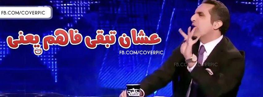 إلغاء عرض حلقة برنامج باسم يوسف قبل بثها بدقائق الجمعة 1-11-2013