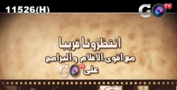 جو تي في 2013 , تردد قناة GO TV علي النايل سات 2014 , تردد قناة جو تي في GO TV