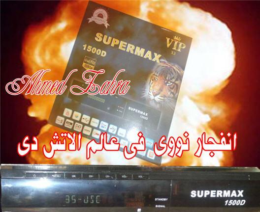 سحب ملف القنوات او السوفت وير supermax 1500d -X3 Full HD
