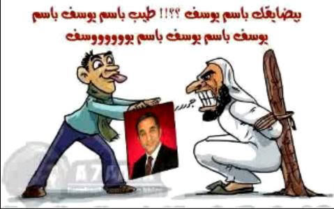 كاريكاتير باسم يوسف ووقف البرنامج أخر كاريكاتير لباسم يوسف 2014