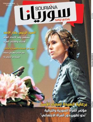 صور السيدة أسماء الأسد 2014 , صور زوجة الرئيس السوري بشار الأسد 2014