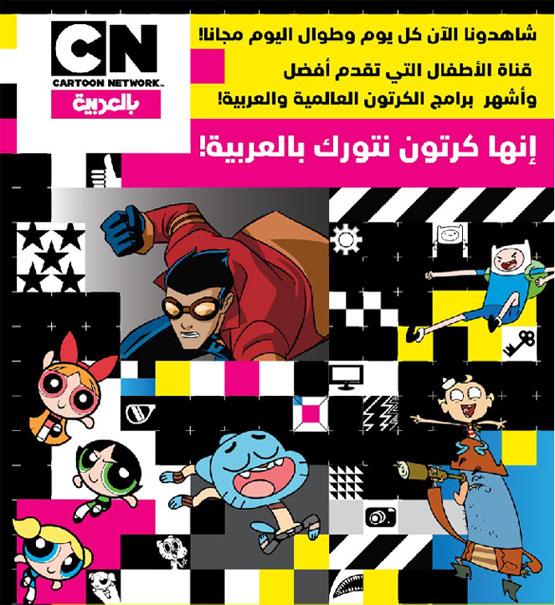 تردد قناة كرتون نتورك بالعربية الجديد على تردد جديد على أطلانتيك