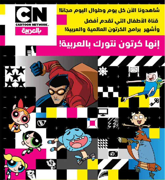 ���� ���� cn �������� 2014 , ���� ���� CN ARABIA, ���� ���� CN arabia ������ 2014