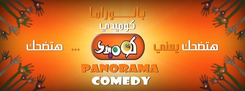 مجموعة قنوات بانوراما , دراما الاولى , قناة بانورما كوميدى