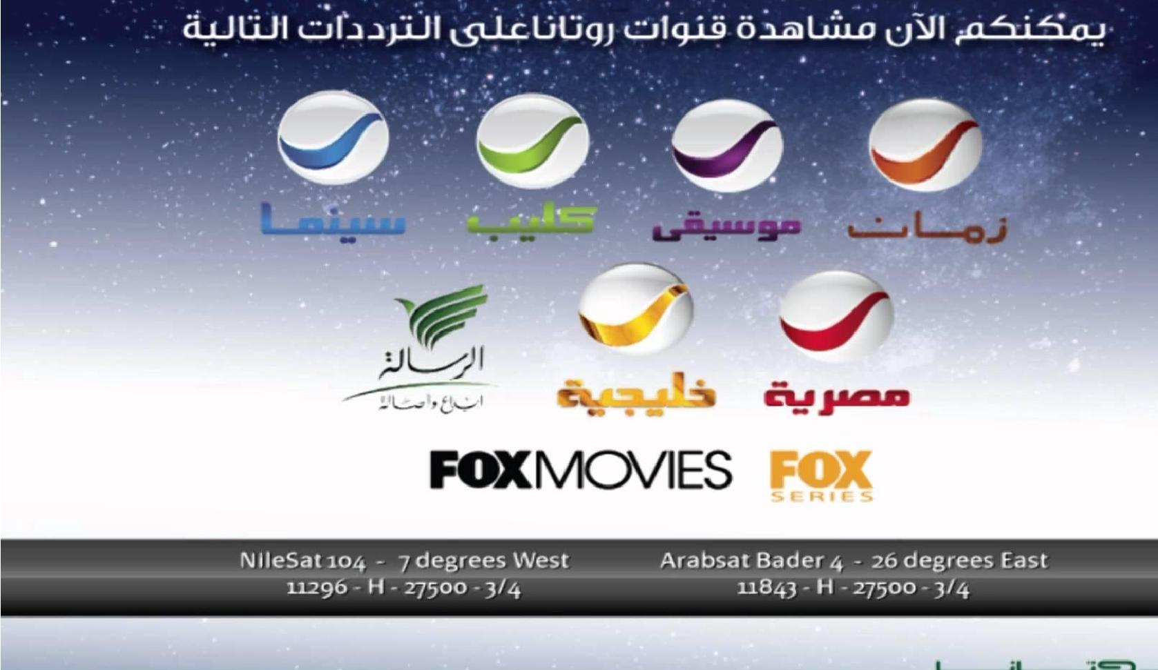 جميع قنوات روتانا مصرية سينما كلاسيك موسيقى طرب اغانى خليجية
