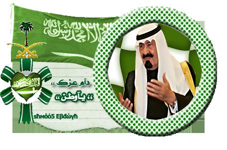 صور وطنية سعودية مكتوب عليها اشعار , خلفيات اليوم الوطني السعودي مكتوب عليها خواظر