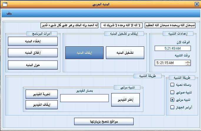 تحميل برنامج المنبه للكمبيوتر عربي مجانا Computer Alarm Clock