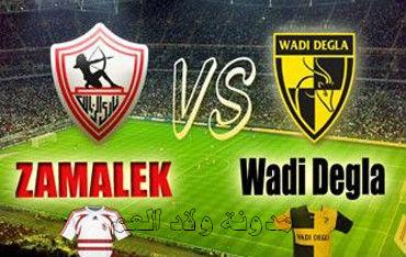 القنوات المفتوحة الناقلة لمباراة الزمالك ووادى دجلة نهائى كأس مصر 2013 ليوم السبت 9 نوفمبر 2013