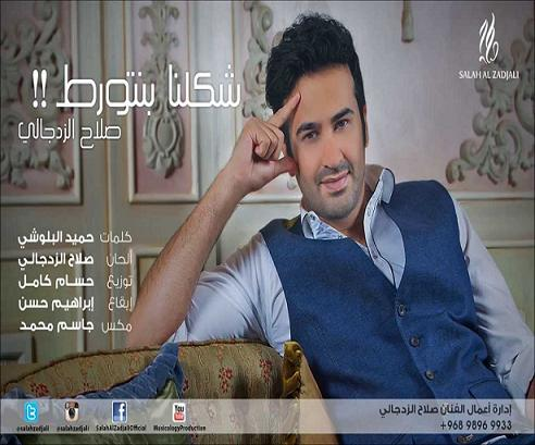 سماع اغنيه جديد اغاني صلاح الزدجالي 2013 - شكلنا بنتورط لاغاني خليجية 2013 mp3