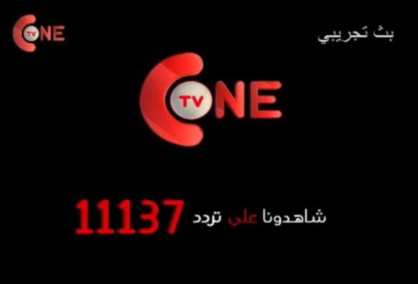 تردد قناة كايرو وان على النايل سات CAIRO ONE TV