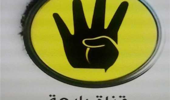 تردد قناة رابعة الفضائية بث تجريبي Rabaa TV , تردد قناة الاخوان