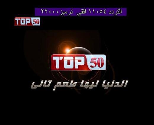 تردد قناة top 50 الجديد