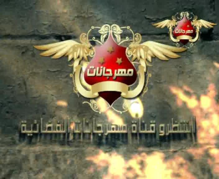 ���� ���� �������� mahraganat channel ��� ������ ��� 2014