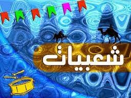 Alfarah TV , ELMOLED, GHENWATY, MAHRAGANAT , SHA3BEYAT , Mona Lisa