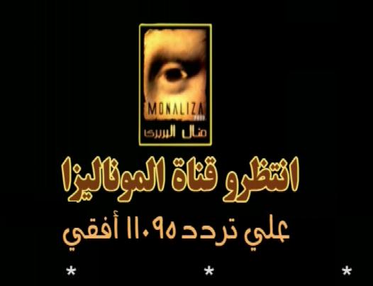 تردد قناة الموناليزا 2014 , تردد قناة الموناليزا علي النايل سات 2014 , Mona Lisa