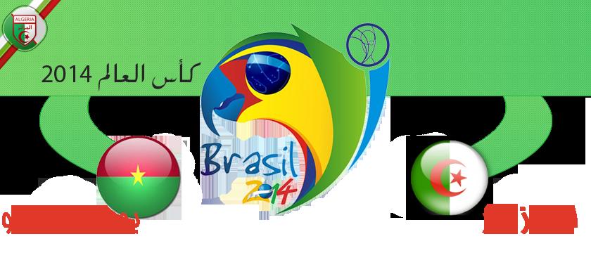 موعد و توقيت مباراة الجزائر وبوركينافاسو في تصفيات كاس العالم الثلاثاء 19-11-2013