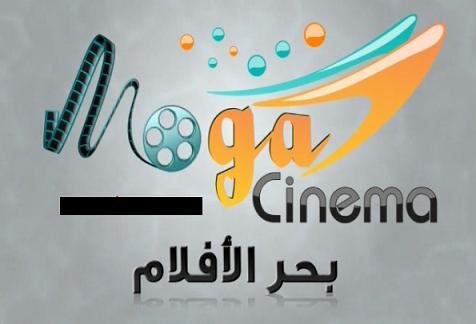 تردد قناة موجة سينما 2014 , تردد قناة موجة سينما علي النايل سات , MOGA CINEMA
