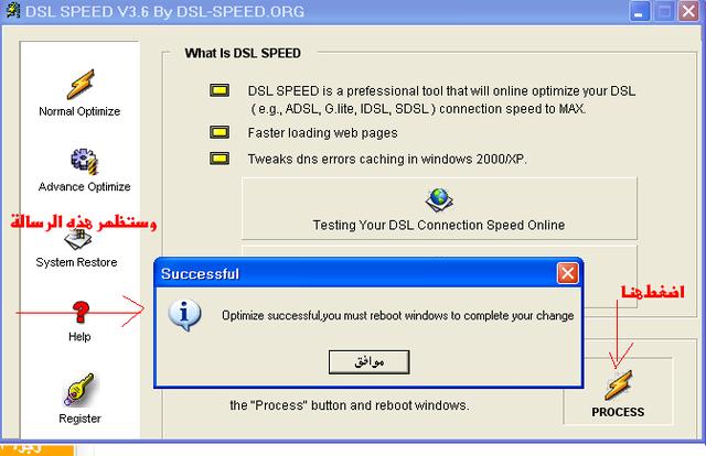 تحميل اقوى برنامج لتسريع النت للكمبيوتر مجانا DSL Speed